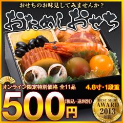 bnr_otameshi500